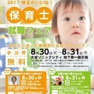 2017 埼玉がいいね!保育士就職フェア