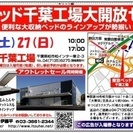 ★8/26(土)27(日)東京ベッド『千葉工場大開放セール!!』