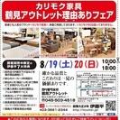 ★8/19(土)20(日)カリモク...