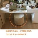 【モデルルーム展示品】 スツール コロンS 相合家具 ベージュパイ...