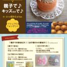 8/25(金)カフェレッスン✴︎親子レッスン開催♪