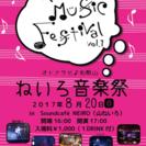 ねいろ音楽祭