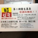 まちゼミ  簿記3級塾生募集