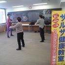 8月関谷田町サルサ健康教室