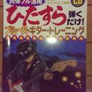ひたすら弾くだけ!ブルースギタートレーニング教則本