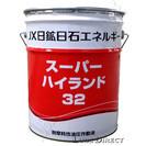 スーパーハイランド32 20L/缶 JXエネルギー/JXTGエネルギー