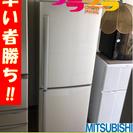 A1308ミツビシ2010年製2ドア冷蔵庫ロングタイプMR−H26R