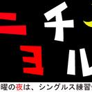 社会人テニスサークル「ニチヨル」★★男子シングルス練習会★★横浜市...