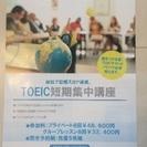 TOEIC150点アップ保証制度あり 2ヶ月集中コース 8月生募集
