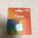 iTunesカード 3000