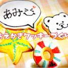 ❤️お絵かきクッキー作り❤️in島根県松江市