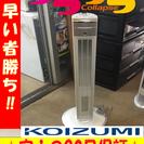 A1321コイズミ2015年製タワー型送風機能付きファンヒーター