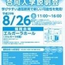 大学通信教育合同入学説明会【福岡】(8/26(土)開催)