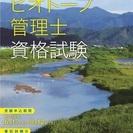 【応募締切までわずか】ビオトープ管理士資格試験・長野会場【持続可能...