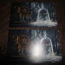 ■映画チケット■ ムビチケ 「美女と野獣」 未使用2枚(送料込み)...