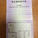 JR東海 株主優待割引券 1枚