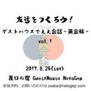 【8/26(土)イベント】友達をつくろう!ゲストハウスでええ会話〜...