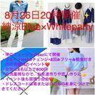 8月26日開催✨納涼Blue×White party