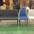 2人掛けソファー 椅子2脚 合計3脚セット