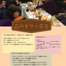 品川ギター茶会(ソロギ・クラギ演奏会)(JR西大井)