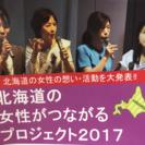 北海道の女性がつながるプロジェクト