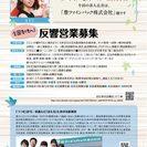 優良企業【豊ファインパック】モノづくり日本支える福井を盛り上げる郷...