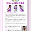 『赤ちゃんのやわらか抱き方講座~ヨガ抱っこ~』in岡山