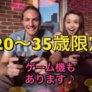 8月22日(火)20:00~22:30☆超絶アットホーム☆ ゲーム...