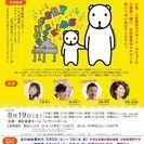 8/19浦安【0才からのクラシック】親子ペアチケット