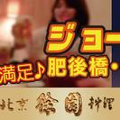 平日のコンパナイト♪ ♥男女グループでの美味しい楽しいディナータイ...
