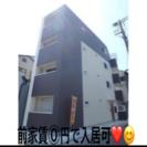 新居✨前家賃⓪円入居可能❣️
