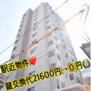 駅近物件🚉鍵交換代21000円→⓪円❣️