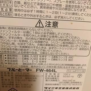 引取先決定済☆灯油ファンヒーター