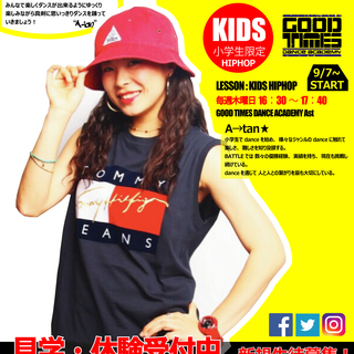 9月~新設KIDS HIPHOP