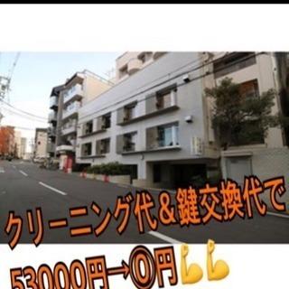 室内清掃代&鍵交換費用で53000円が⓪円で💪❤️