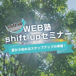【WebVR】について学べるセミナーを開催します!|WEB塾 夏の...