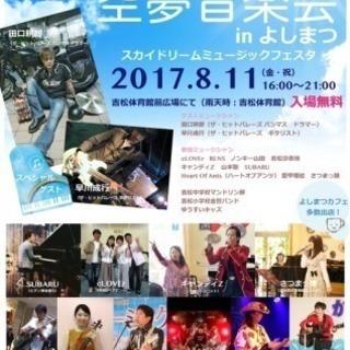 海の日は湧水町に!野外音楽イベント開催!