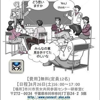 無料英会話教室