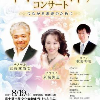 【平和への祈り】 コンサート つながる未来のために