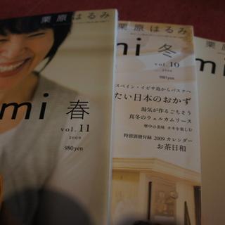 栗原はるみ 料理本 3冊セット 2009年春、秋、冬