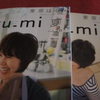 栗原はるみ 料理本 2冊セット2011年夏、秋2冊セット