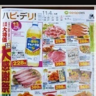 生協 コープ 宅配食品チラシ