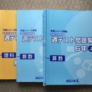 予習シリーズ週テスト問題集6年 3冊!