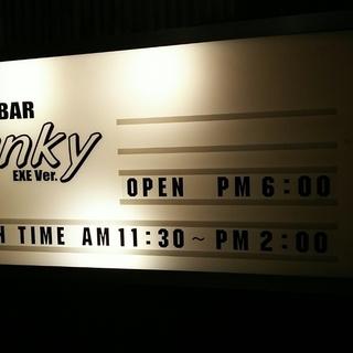 ★Cafe Restaurant Bar FUNKY★一緒に盛り上...