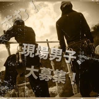 【急募】未経験、女性も大歓迎!! 外壁工事 スタッフ