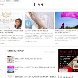 LIVRIガールズ メンバー募集~記事のライター・イベント招待・展...