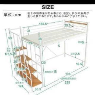 ロフトベッド 階段タイプ セミダブル