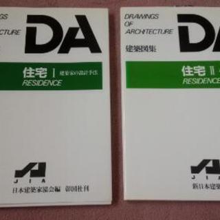 【定価2,500円・2,800円】二冊セット 8月14日10時まで