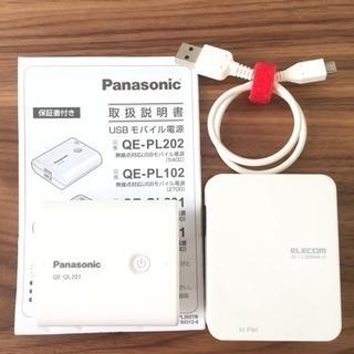 ※再値下げ…Panasonic モバイルバッテリー