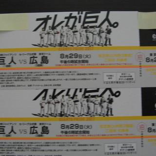 8月29日(火)巨人VS広島 指定席D引換券ペア